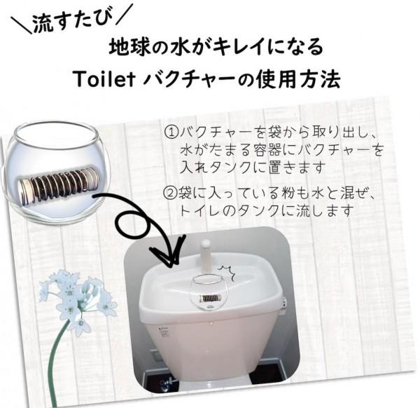 トイレバクチャーの使い方